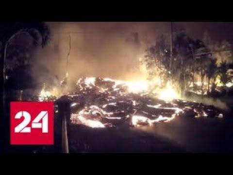 Вулкан на Гавайях может вызвать глобальный катаклизм - Россия 24