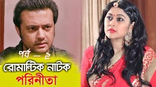 Parineeta Bangla Natok   Sarat Chandra Chattopadhyay  Episode 2