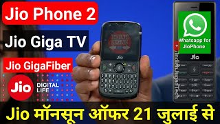 JioPhone 2,Jio GigaTV,Jio Phone Whatsapp YouTube,Jio Monsoon Offer, Reliance 41th AGM #RILAGM