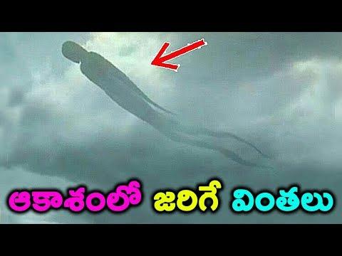 Unexplained Sky Mysteries || T Talks