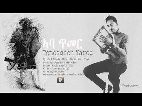 Temesghen Yared - Aba Timer | ኣባ ጥመር  New Eritrean Music 2019 thumbnail
