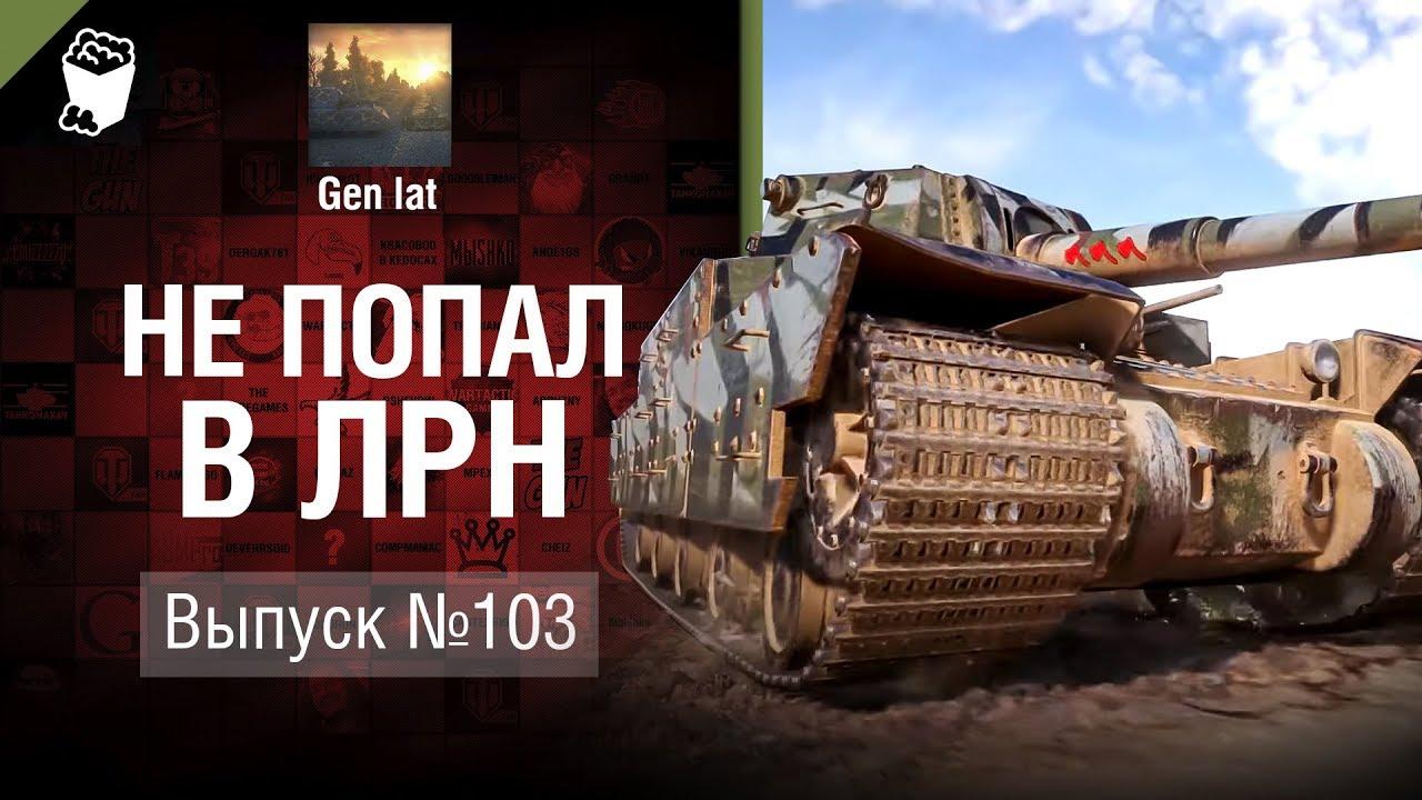 Не попал в ЛРН №103 [World of Tanks]