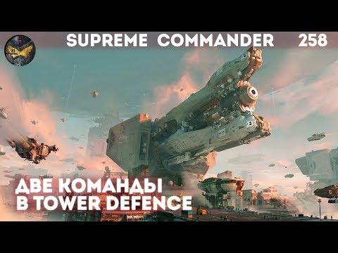 Supreme Commander - Две команды в Tower Defence