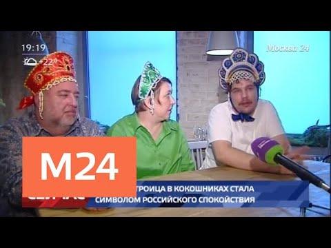 Кадр жующей троицы в кокошниках стал вирусным - Москва 24