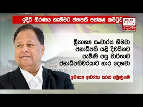 amunugama tips of a |eng