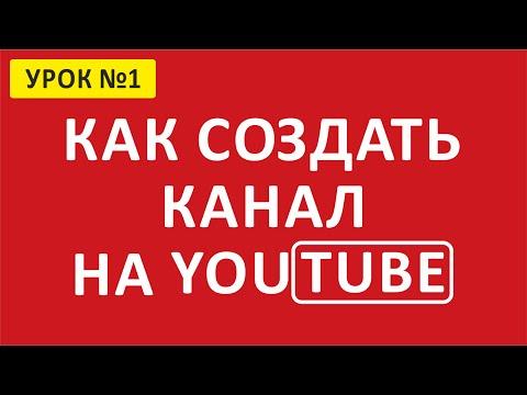 🔴 Как создать канал на YouTube
