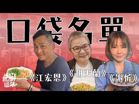 台綜-就是這味-20200406-美食大師第一名的炸醬麵、米其林主廚愛的街邊小吃、濃濃人情味的大腸圈,口袋名單都在這!!