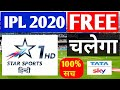 IPL 2018 | Star Sports 1 Hindi Free In IPL Period For All Tata Sky Subscriber | IPL 2018 Kaise Dekhe
