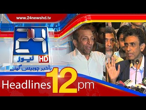 News Headlines | 12:00 PM | 26 March 2018 | 24 News HD