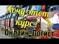 Хочу этот курс 2000 3000 рублей в день Реальный заработок онлайн Онлайн Логист VIP mp3