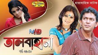 Talbahana Episode 36-40   Dharabahik Natok   Chanchal Chowdhury, Shoshi, Amirul   CD Vision