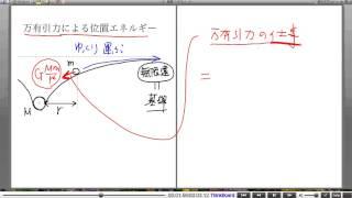 高校物理解説講義:「万有引力のもとでの運動」講義13