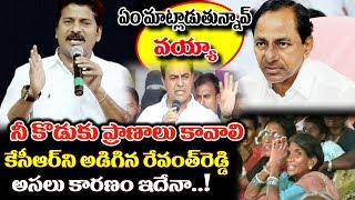 Revanth Reddy Asks To CM KCR About KTR Passion | Revanth Reddy | CM KCR | KTR | TTM