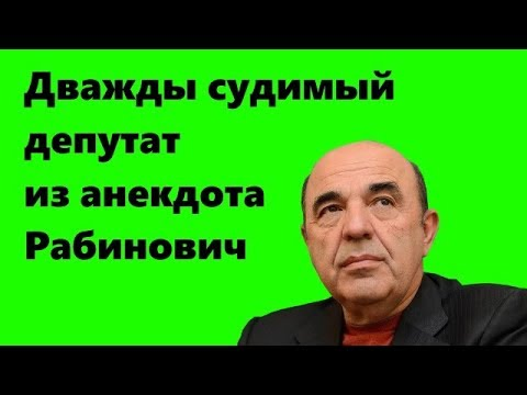 Дважды судимый депутат Рабинович. Саркастический обзор