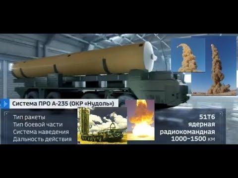 А 235 Нудоль убийца ракет и спутников