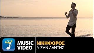 Νικηφόρος - Σαν Αλήτης   Nikiforos - San Alitis (Official Music Video HD)