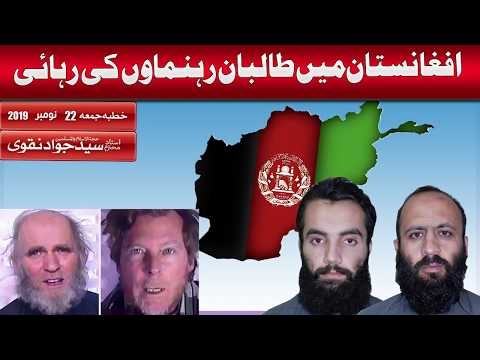 Afghanistan mai Taliban Rehnumao ki rihayi | Ustad e Mohtaram Syed Jawad Naqvi