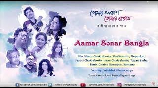 Aamar Sonar Bangla | Various Artists | Rabindrasangeet | Tomar Akash Tomar Batas