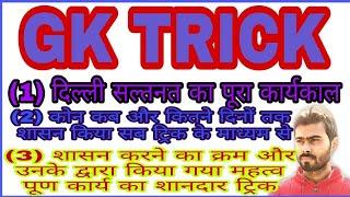 Delhi sultanate ke Rajvansh ka trick, G.K trick,