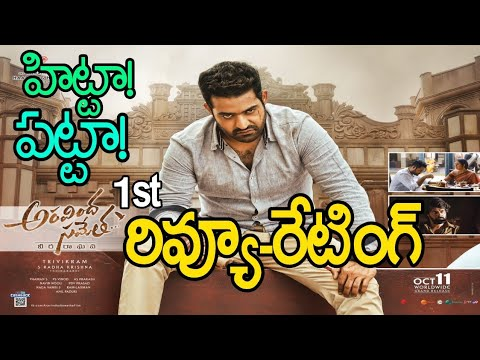 Aravinda Sametha Movie First Review & Rating | Jr NTR | Pooja Hegde | Trivikram | #AravindaSametha