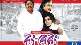Rong Berong l Ujjal l Suchitra l Golam Mostafa l Kholil l Bangla HD Movies
