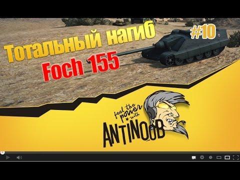 Foch 155 [Тотальный нагиб] 12к урона и сюрприз World of Tanks (wot) #10