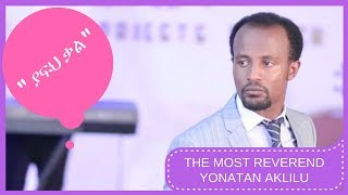 THE MOST REVEREND YONATAN AKLILU PROPHETIC TEACHING 22, AUG 2017