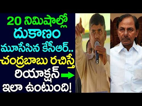 20 నిమిషాల్లో దుకాణం మూసేసిన కెసిఆర్ - చంద్రబాబు వ్యూహం రచిస్తే రియాక్షన్ ఇలా ఉంటుంది| Telugu News