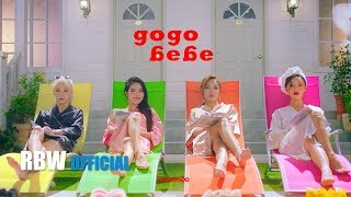 Download lagu [MV] 마마무(MAMAMOO) - 고고베베(gogobebe)