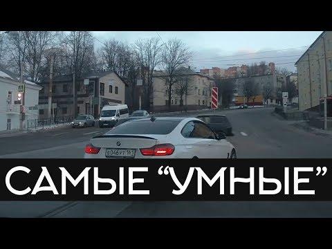 Подборка САМЫХ УМНЫХ водителей #28