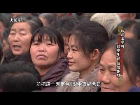 台灣-大陸尋奇-EP 1613-一城風華滿絕藝(四十七)