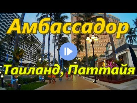 Амбассадор паттайя видео