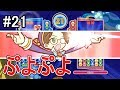 【ぷよテト】クルークでビッグバン 攻略(ぷよぷよ)【PUYOTETRIS BIGBANG】#21