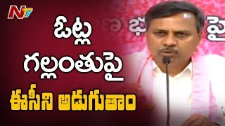 TRS to Give Representation to EC over Names Missing in Voters List | Telangana Polls | NTV