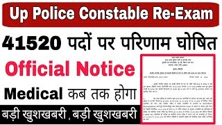 Up Police Constable Re-Exam Result || Result Up Police Constable Re-Exam