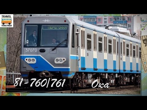 Транспорт в России. Метропоезд ОКА | Transport in Russia. ОКА