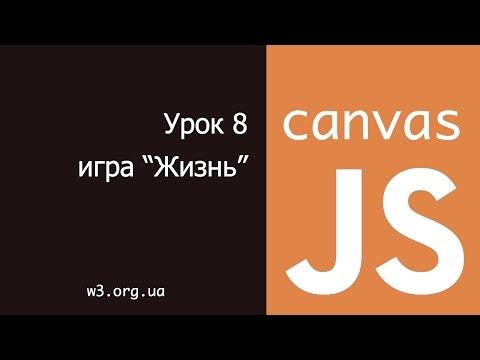 "JavaScript Canvas 8. Игра ""Жизнь"""