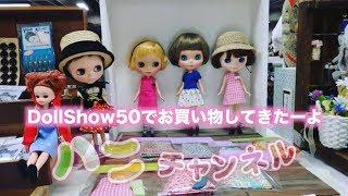 091**購入品でファッションショー