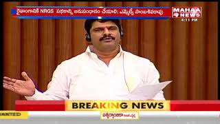 MLA Yeluri Sambasiva Rao Speech On Upadi Hami Pathakam