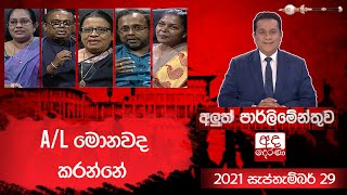 Aluth Parlimenthuwa | 29 September 2021