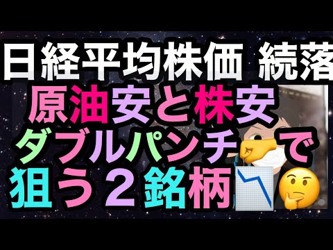 4/2【日経平均株価】続落⏬↘️&【原油安】【株安】巣ごもり関連で5Gど真ん中銘柄狙う✨