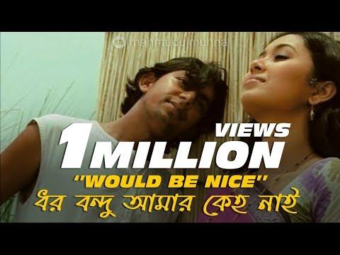 Nithua Pathare - Monpura (HD Video)
