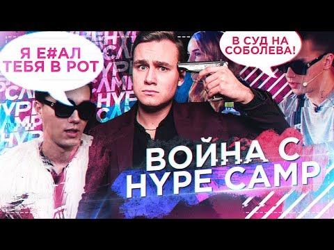 ВОЙНА С HYPE CAMP / НА МЕНЯ ПОДАЮТ В СУД?