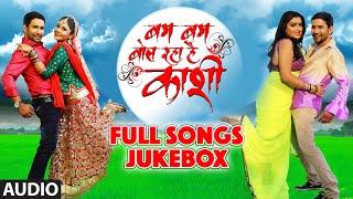 Bam Bam Bol Raha Hain Kashi - Full Bhojpuri Audio Songs Jukebox 2016 - DINESH LAL YADAV & AMRAPALI