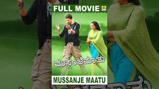 Brindavana - Mussanje Maathu - Kannada Movie Full Length Starring Kiccha Sudeep, Ramya, Anu Prabhakar