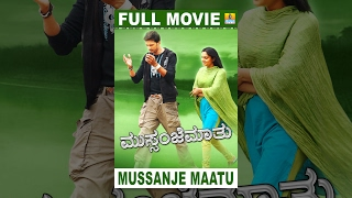 Addhuri - Mussanje Maathu - Kannada Movie Full Length Starring Kiccha Sudeep, Ramya, Anu Prabhakar