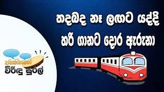 NETH FM Janahithage Virindu Sural 2019.06.28