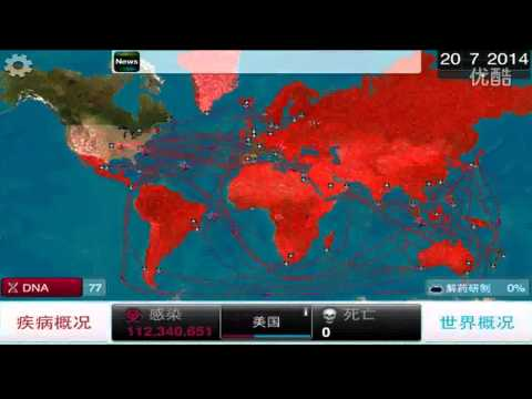 Player Simulates Spread Model of H7N9 Bird Flu with Plague Inc
