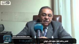 مصر العربية | النحاس يكشف أسباب سقوط الحزب الوطني