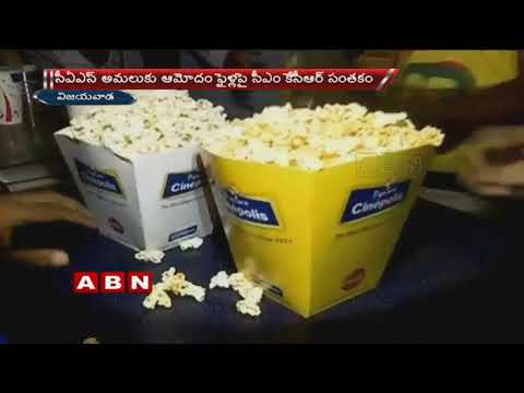 ABN Effect |  Collector and Joint Collectors raids on Vijayawada Multiplexes over Food Prices